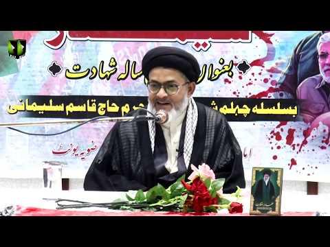 [01] Seminar: 40 Sala Shahadat | Chelum Shaheed Qasim Soleimani | Moulana Razi Haider - Urdu