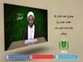 خطبہ فدکیہ (08) | عظمت حضرت زہراؑ | Urdu