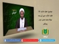 خطبہ فدکیہ (09) | خطبہ فدکیہ دینے کی وجہ | Urdu