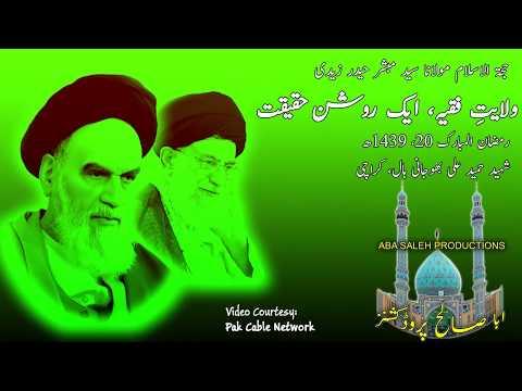 CLIP | ولایتِ فقیہ، ایک روشن حقیقت | Hujjat ul Islam Maulana Syed Mubashir Haider Zaidi | Urdu