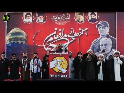 [Message] Inteqam-e-Sakht | انتقام سخت | Chelum Mudafayan-e-Haram | Shaheed Qasim Soleimani | Moulana Mukhtar I