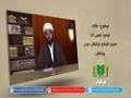 عقائد | توحید عملی (2) | Urdu