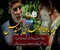 شہیدِ باوفا ابومہدی المہندس | Farsi Sub Urdu
