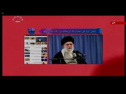 [23 Feb 2020] دشمن ایران میں انتخابات تک کے مخالف ہیں ، قائد انقلاب - Urdu