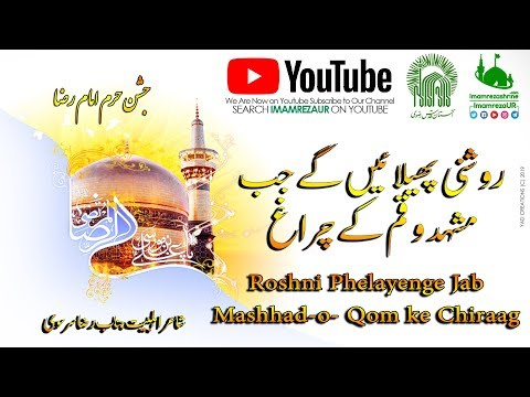 Roshni Phelayenge Jab Mashhad-o- Qom ke Chiraag - Urdu