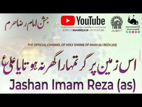 Manqabat 2019 | Rawaq e Kausar Jashan | Is Zamee Par Gar Tumhara Ghar Na Hota Ya Ali | Imam Reza - Urdu