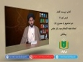 کتاب بیست گفتار [6] | دنیا مذموم یا ممدوح (1) | Urdu