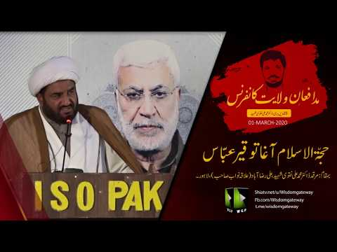 Madafian e Wilayat Conference | حجّۃالاسلام آغا توقیرعبّاس | Urdu