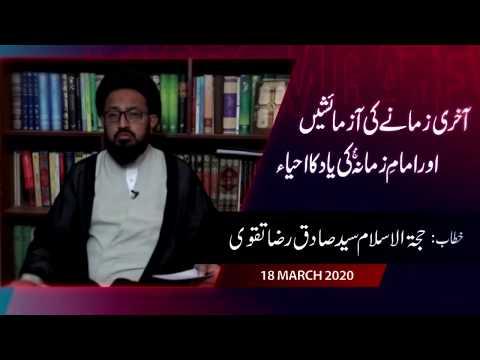 Akhari Zamanay Ke Aazamaeshain Or Imam -e- Zamana (aj) Ke Yaad Ka Ehyaa | H.I Sadiq Raza Taqvi - Urdu