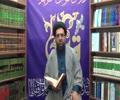 Dars 8 Quran Sura Yunus Ayat 90   Sayed Mohammad Hasan Rizvi - Urdu