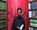 Dars 9 Quran Sura Yunus Ayat 90   Sayed Mohammad Hasan Rizvi - Urdu