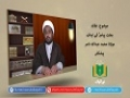 عقائد | بعثت پیامبرؐ کے اہداف | Urdu