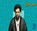 Quran k moqable my shak or tarded s Mana, قرآن کے مقابلے میں شک اور تردید سے ممانعت - U
