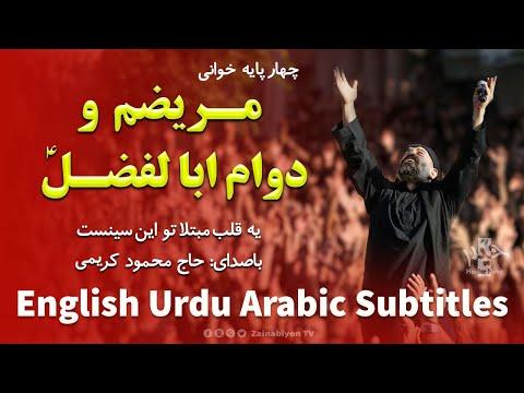 یه قلب مبتلا - محمود کریمی | Farsi sub English Urdu Arabic