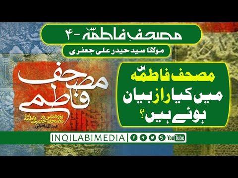 🎦 مصحفِ فاطمہؑ 4 | مصحفِ فاطمہؑ میں کیاراز بیان ہوئے ہیں؟ - urdu