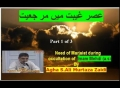 مر جعيت -  Need of Marjiaat in Ghaibat Day 1 of 3 by Agha AMZaidi - Urdu