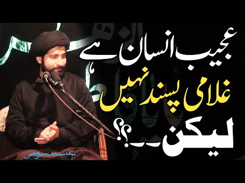 Ajeeb Insan Hy Ghulaami Pasand Nahin Hy Lekin.. | Maulana Syed Arif Hussain Kazmi | Urdu
