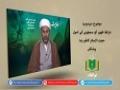 مہدويت | شرائط ظهور كو سمجهنے کے اصول | Urdu