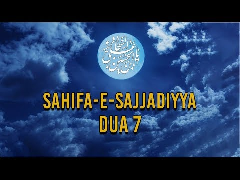 Dua 7 (Sahifa-e-Sajjadiyya) With English Translation