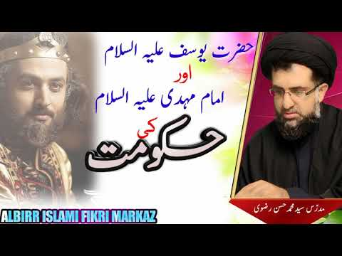 Imam Mahdi or hzrt yousof ki hokomat, امام مہدی اور جناب یوسف کی حکومت - Urdu