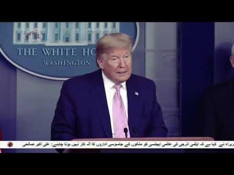 [05 Apr 2020] امریکی انتظامیہ کورونا کے خلاف جنگ میں ناکام - Urdu