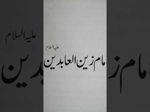 Imam Sajjad a.s 7th part - Urdu