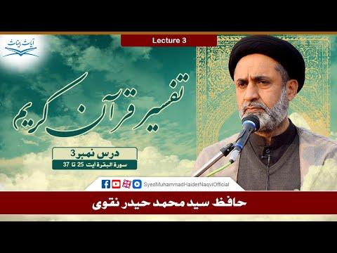 Lecture 3 Tilawat, Tarjuma-o-Tafseer-e-Quran Kareem Surah Al-Baqarah Ayat 25 till 37 I H I Muhammad Haider Naqvi - Urdu