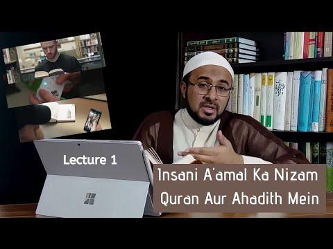 [1] Insani Aamal Ka Nizam Quran Aur Ahadith Mein Aur Unka Taalluq Imam-e-Zaman (as) Se - Urdu