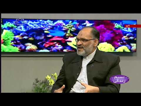 [09 Apr 2020] موضوع:  ولادت امام مہدی (عج) اور شب برات -  نسیم زندگی - Urd