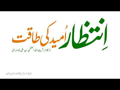 Intezar ummed ki Taqat | Rehbar Syed Ali Khamenei |Farsi Sub Urdu April 11,2020