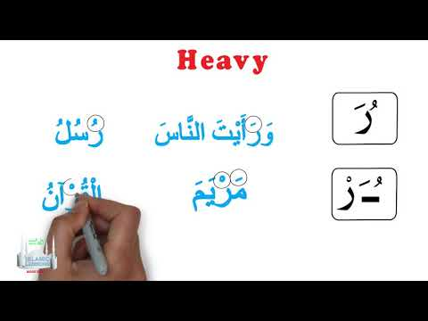 Tajweed Made Easy - The letter Raa