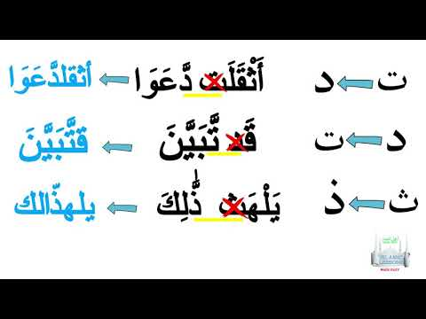 Tajweed Made Easy - SPECIAL IDGHAM - English