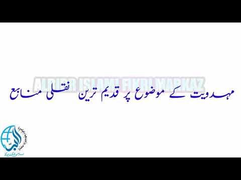 Mahdaviyat ko prhne k liye mostand books ka taroof, مہدویت پر مستند و معتبر کتب کا تعارف -