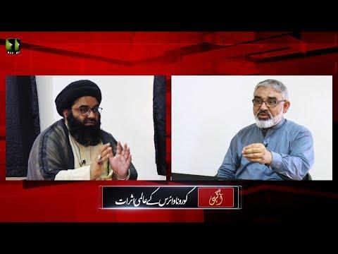 [Talkshow]  Aagahi   Topic: Corona Virus Kay Aalmi Asarat   H.I Ali Murtaza Zaidi   H.I Kazim Naqvi - Urdu