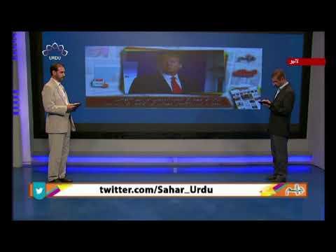 ایران کو چھیڑ کر ٹرمپ اندرونی اور بین الاقوامی سطح پر - Urdu