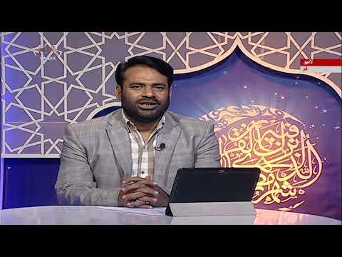 ضیافت الہی - ماہ رمضان کا خصوصی پروگرام - Urdu