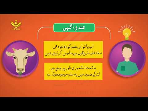 [01] Aqaid ke Sawalaat   Question about Aqaid Al-Balagh Pakistan - Urdu