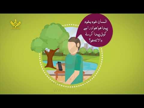 [Ep 3 of 57] Aqaed mein Mantaqi tur per pehla sawal |Albalagh Pakistan - Urdu
