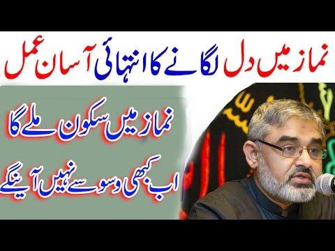 [Clip] How to Improve my Salah | Allama Syed Ali Murtaza Zaidi Urdu