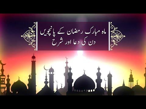 Ramadan Daily Dua Day 5 | Urdu | ماہ مبارک رمضان کے پانچویں دن کی دعا اور شرح | Ramza