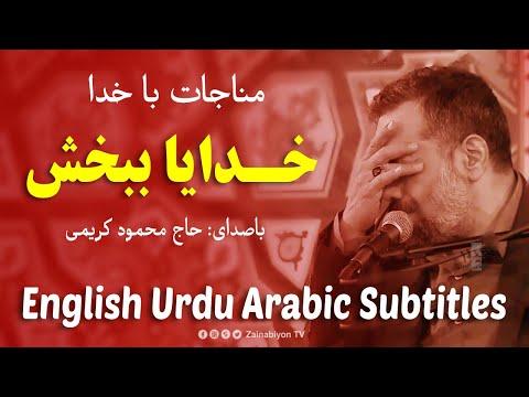 خدایا ببخش - محمود کریمی (مناجات)   | Farsi sub English Urdu Arabic