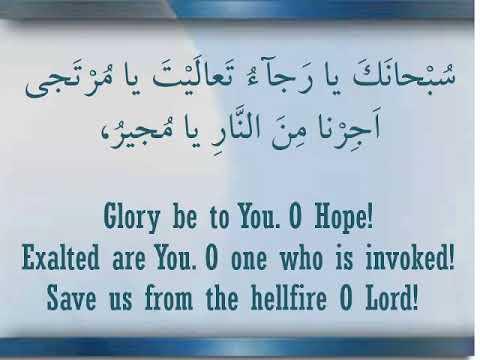 Du\'a al Mujir - Arabic Sub English
