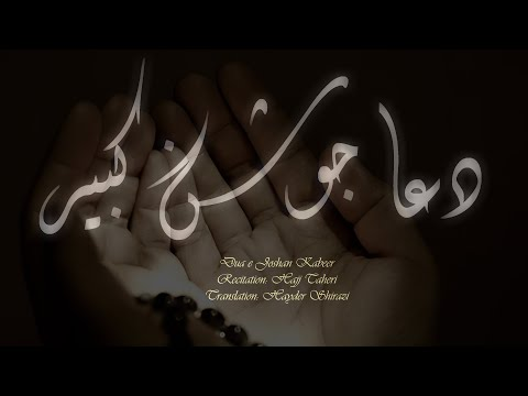 Dua Joshan Kabeer (HD) - Arabic with English subtitles recited by Hajj Taheri