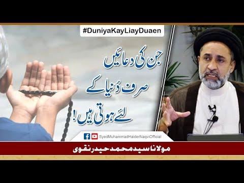 Jin Ke Duaen Sirf Duniya Kay Liay Hoti Hain || Ayaat-un-Bayyinaat || Hafiz Syed Muhammad Haider - Urdu