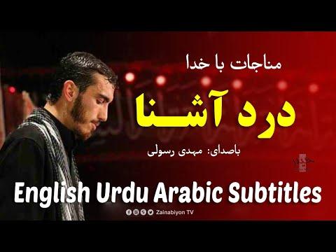 درد آشنا - مهدی رسولی (مناجات) | Farsi sub English Urdu Arabic