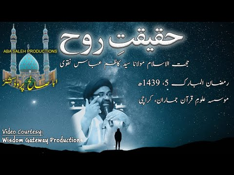 CLIP   حقیقتِ روح   PART 1/3 - مراحلِ روح   H.I. Syed Kazim Abbas Naqvi   Urdu