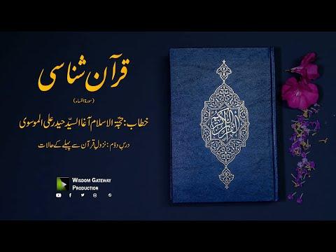 [02] Quran Shanasi (Surah Al-Nisa) | آغا السیّد حیدر علی الموسوی | Urdu