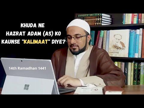 [14] Anbiya (as) Ki Tarbiyati Seerat- Hazrat Adam (as) - Insan Dunya Se Pehle - Urdu