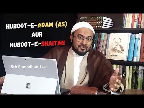 [15] Anbiya (as) Ki Tarbiyati Seerat- Hazrat Adam (as) - Insan Dunya Se Pehle - Urdu