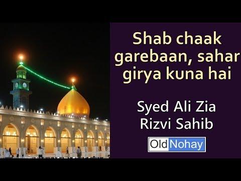 [Noha]Shab chaak garebaan, sahar girya kuna hai - Old Noha Shahadat Hazrat Ali Urdu